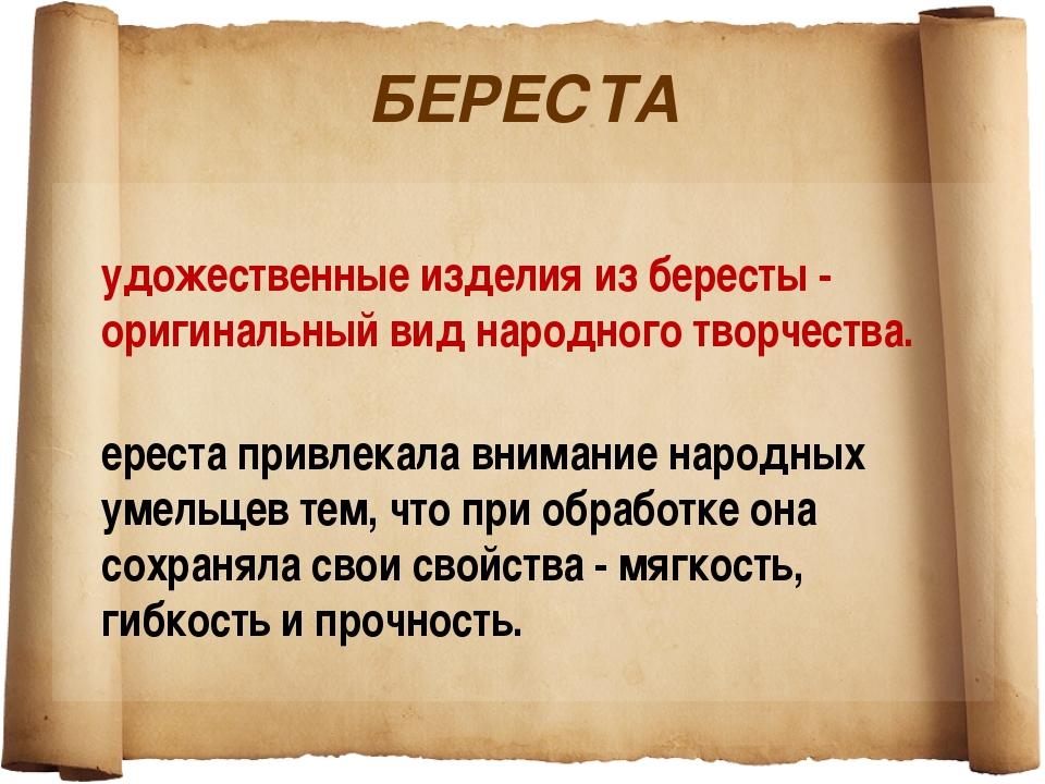 БЕРЕСТА Художественные изделия из бересты - оригинальный вид народного творче...