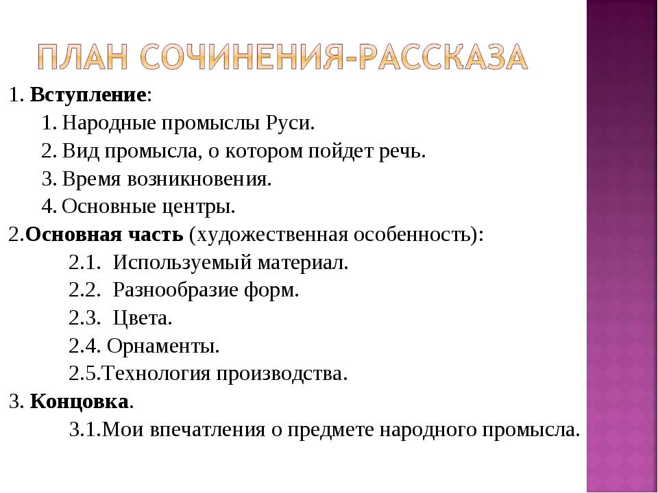 1. Вступление: Народные промыслы Руси. Вид промысла, о котором пойдет речь. В...