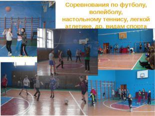 Соревнования по футболу, волейболу, настольному теннису, легкой атлетике, др.