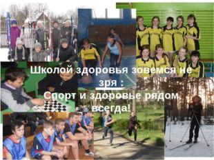 Школой здоровья зовемся не зря : Спорт и здоровье рядом всегда!