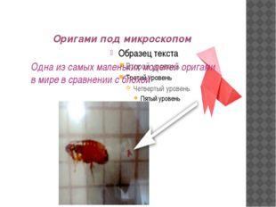Оригами под микроскопом