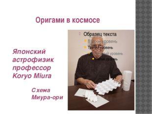 Оригами в космосе