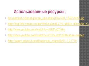 Использованные ресурсы: ttp://demiart.ru/forum/journal_uploads3/j1367550_127