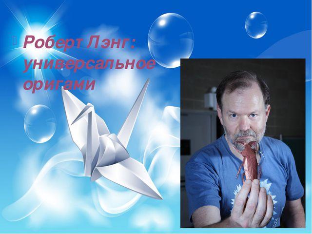 Роберт Лэнг: универсальное оригами