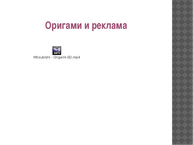 Оригами и реклама