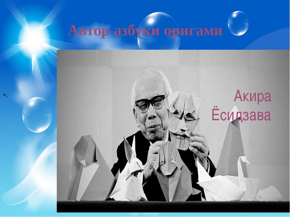 Автор азбуки оригами   ».