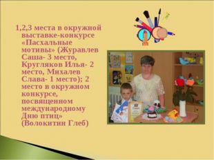 1,2,3 места в окружной выставке-конкурсе «Пасхальные мотивы» (Журавлев Саша-