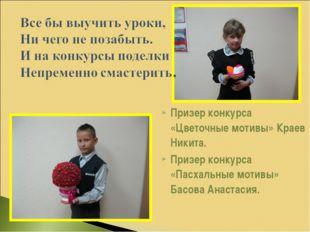 Призер конкурса «Цветочные мотивы» Краев Никита. Призер конкурса «Пасхальные
