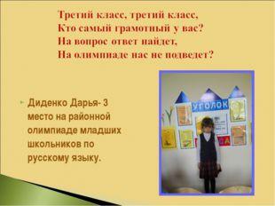 Диденко Дарья- 3 место на районной олимпиаде младших школьников по русскому я