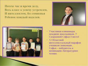 Участники олимпиады младших школьников. У Скоркиной Софьи 3 место! Х Областно