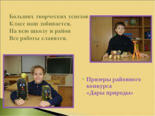Призеры районного конкурса «Дары природы»