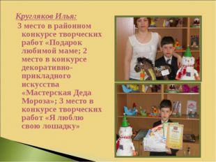 Кругляков Илья: 3 место в районном конкурсе творческих работ «Подарок любимой