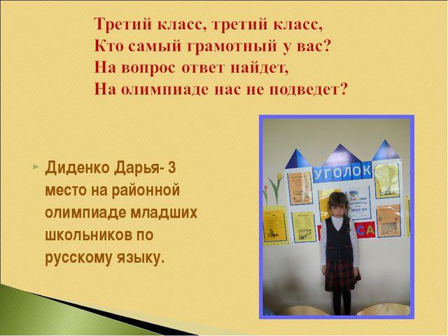 Диденко Дарья- 3 место на районной олимпиаде младших школьников по русскому я...