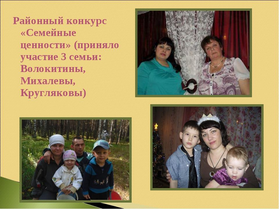Районный конкурс «Семейные ценности» (приняло участие 3 семьи: Волокитины, Ми...