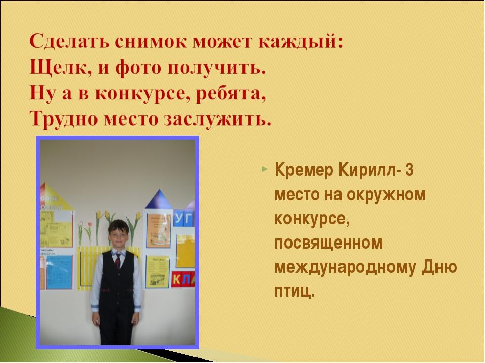 Кремер Кирилл- 3 место на окружном конкурсе, посвященном международному Дню п...