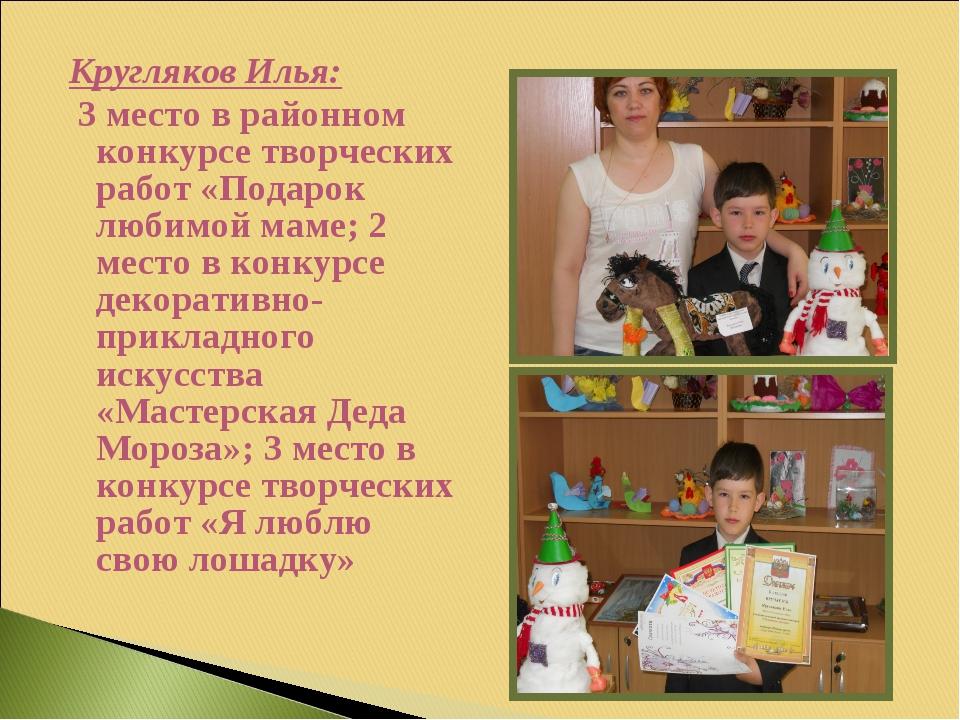 Кругляков Илья: 3 место в районном конкурсе творческих работ «Подарок любимой...
