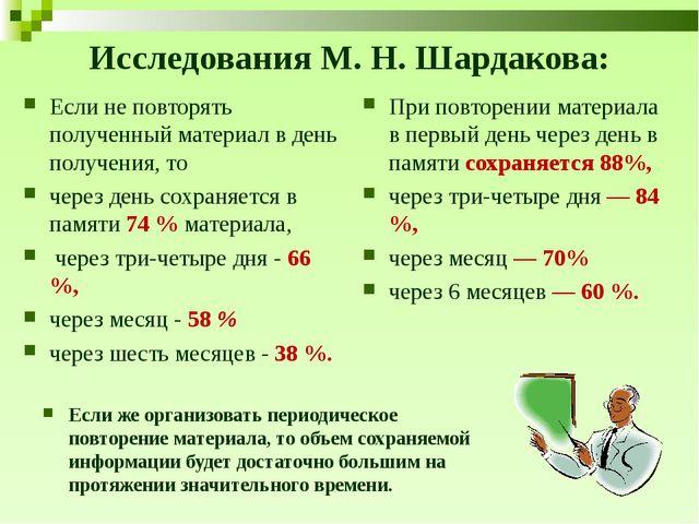 Исследования М. Н. Шардакова: Если не повторять полученный материал в день по...