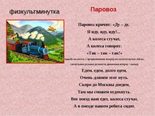 физкультминутка Паровоз Паровоз кричит: «Ду – ду, Я иду, иду, иду!... А колес