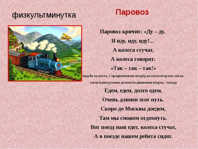 физкультминутка Паровоз Паровоз кричит: «Ду – ду, Я иду, иду, иду!... А колес...