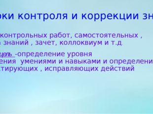 5-Уроки контроля и коррекции знаний Уроки контрольных работ, самостоятельных