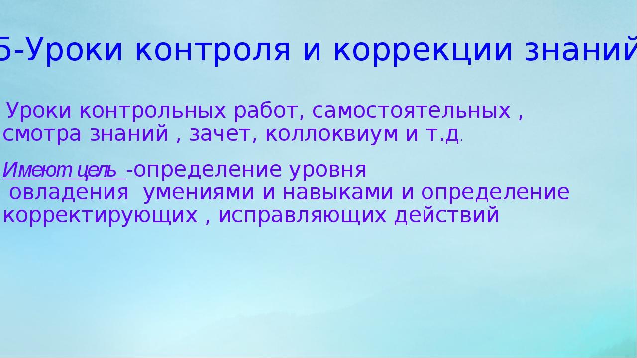 5-Уроки контроля и коррекции знаний Уроки контрольных работ, самостоятельных...
