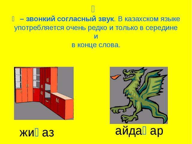 Һ Һ – звонкий согласный звук. В казахском языке употребляется очень редко и...