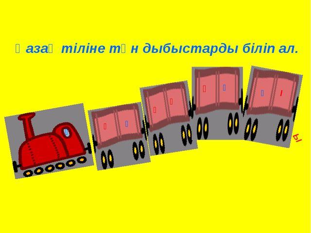 Қазақ тіліне тән дыбыстарды біліп ал. Ә ұ ү ұ Ө ғ қ ң һ Ы Ә І