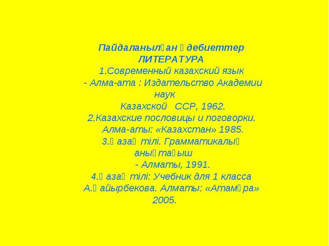 Пайдаланылған әдебиеттер ЛИТЕРАТУРА 1.Современный казахский язык - Алма-ата :...