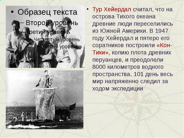 Тур Хейердал считал, что на острова Тихого океана древние люди переселились...