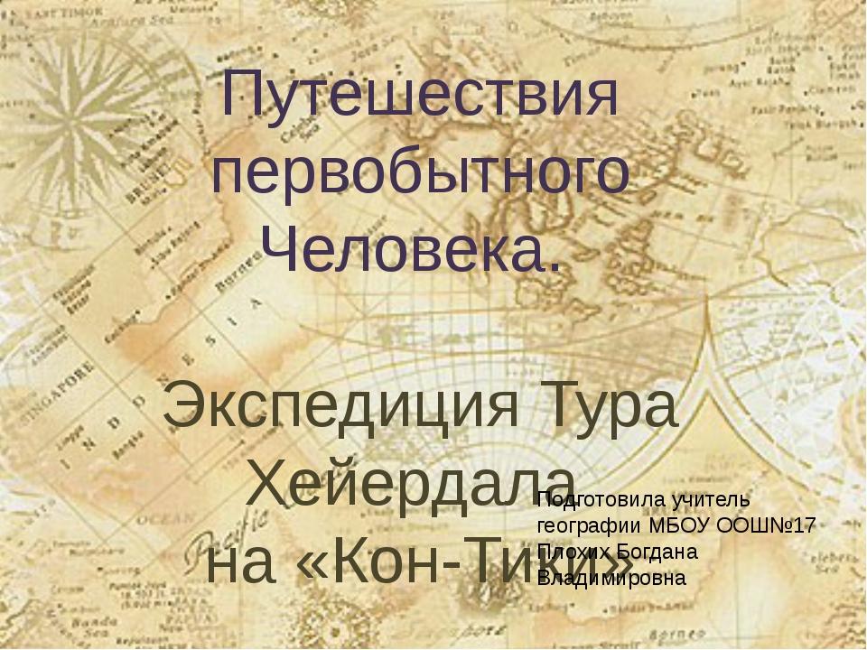 Путешествия первобытного Человека. Экспедиция Тура Хейердала на «Кон-Тики» По...