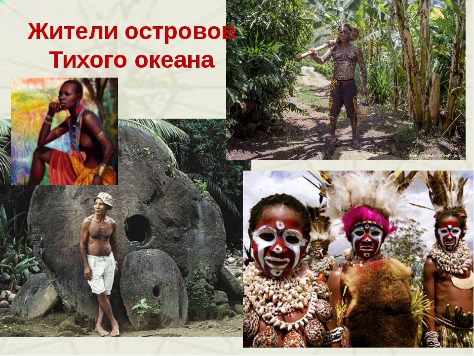 Жители островов Тихого океана