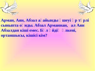 Арман, Аян, Абзал ағайынды үшеуі әр түрлі сыныпта оқиды. Абзал Арманнан, ал А