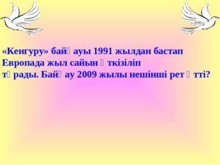 «Кенгуру» байқауы 1991 жылдан бастап Европада жыл сайын өткізіліп тұрады. Бай