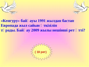 ( 19 рет) «Кенгуру» байқауы 1991 жылдан бастап Европада жыл сайын өткізіліп т