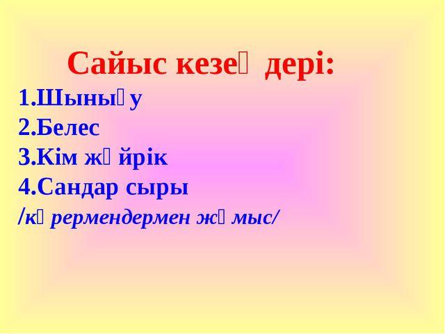 Сайыс кезеңдері: Шынығу Белес Кім жүйрік Сандар сыры /көрермендермен жұмыс/
