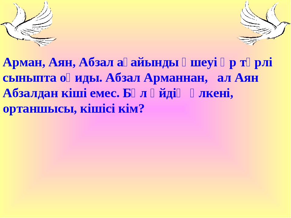 Арман, Аян, Абзал ағайынды үшеуі әр түрлі сыныпта оқиды. Абзал Арманнан, ал А...