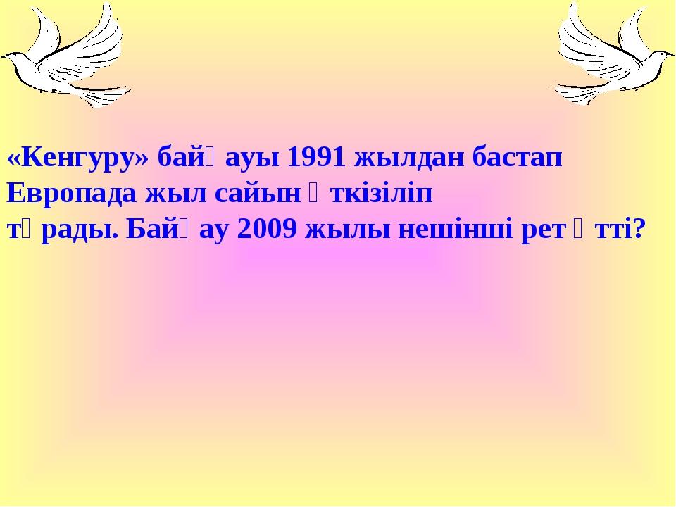 «Кенгуру» байқауы 1991 жылдан бастап Европада жыл сайын өткізіліп тұрады. Бай...