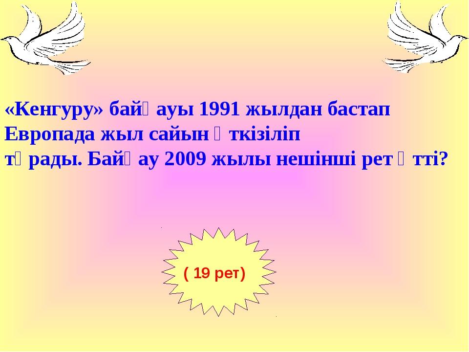 ( 19 рет) «Кенгуру» байқауы 1991 жылдан бастап Европада жыл сайын өткізіліп т...