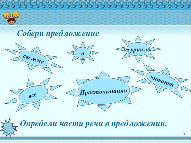 * свежие все журналы в Простоквашино читают Собери предложение Определи част...