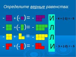 + + + + - - - - ( - ( ( - - ( ( ( = = = = - - - - Определите верные равенства