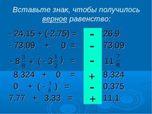 - 8 + ( - 3 = ( 11 Вставьте знак, чтобы получилось верное равенство: + + - -