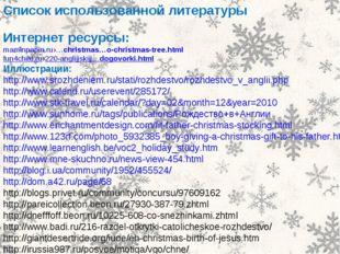 Список использованной литературы Интернет ресурсы: maminpapin.ru›…christmas…o