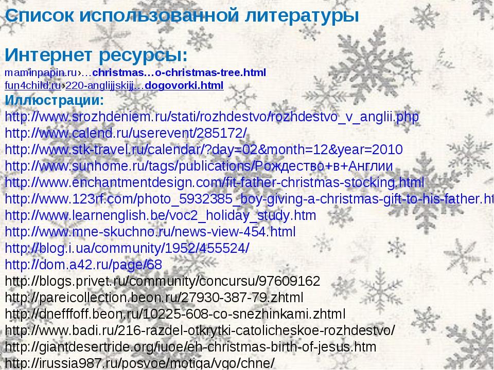 Список использованной литературы Интернет ресурсы: maminpapin.ru›…christmas…o...