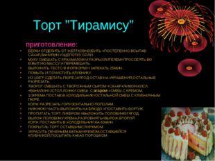 """Торт """"Тирамису"""" приготовление: БЕЛКИ ОТДЕЛИТЬ ОТ ЖЕЛТКОВ=ВЗБИТЬ =ПОСТЕПЕННО"""