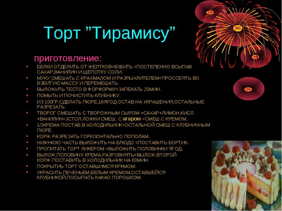 """Торт """"Тирамису"""" приготовление: БЕЛКИ ОТДЕЛИТЬ ОТ ЖЕЛТКОВ=ВЗБИТЬ =ПОСТЕПЕННО..."""