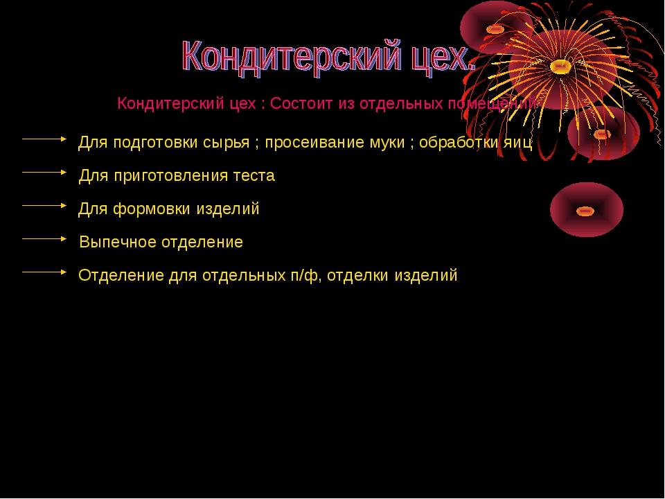 Кондитерский цех : Состоит из отдельных помещений Для подготовки сырья ; прос...