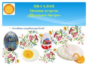Основные ингредиенты блюд HR-САЛОН Осенние встречи «Школьное бистро»
