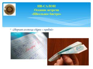 Сборная солянка «Купи – продай» HR-САЛОН Осенние встречи «Школьное бистро»
