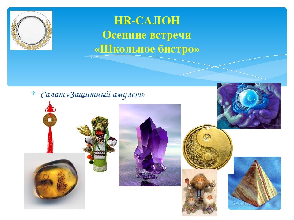 Салат «Защитный амулет» HR-САЛОН Осенние встречи «Школьное бистро»