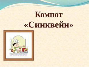 Компот «Синквейн»